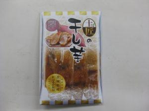 干し芋 菜匠(さいしょ)栃木県 小山市 野菜