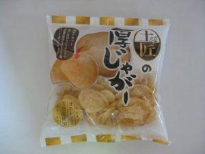 ポテトチップス 菜匠(さいしょ)栃木県 小山市 野菜